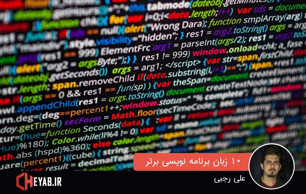 برنامه نویسی cheyab.ir