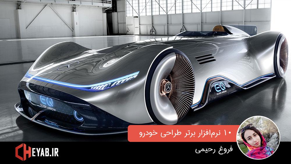 10 نرم افزار طراحی خودرو cheyab.ir