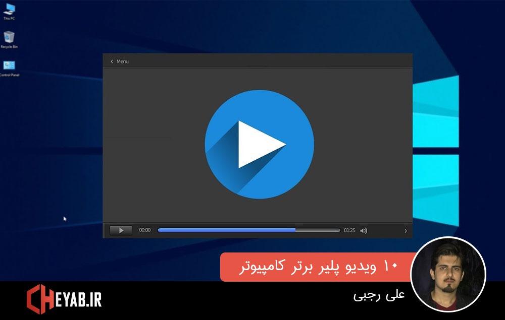 ویدیو پلیر cheyab.ir