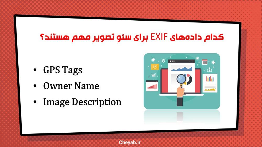 داده exif تصاویر