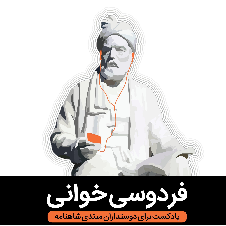 معرفی پادکست ایرانی فردوسی خوانی